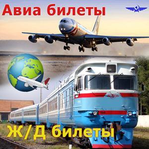Авиа- и ж/д билеты Волочаевки Второй
