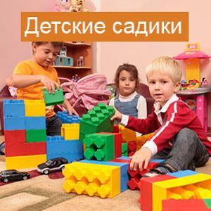 Детские сады Волочаевки Второй