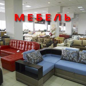 Магазины мебели Волочаевки Второй