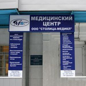 Медицинские центры Волочаевки Второй