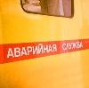 Аварийные службы в Волочаевке Второй