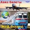 Авиа- и ж/д билеты в Волочаевке Второй