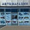 Автомагазины в Волочаевке Второй