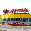 Гипермаркеты в Волочаевке Второй