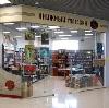 Книжные магазины в Волочаевке Второй