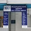 Медицинские центры в Волочаевке Второй