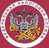 Налоговые инспекции, службы в Волочаевке Второй