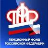 Пенсионные фонды в Волочаевке Второй