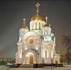 Религиозные учреждения в Волочаевке Второй