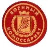 Военкоматы, комиссариаты в Волочаевке Второй